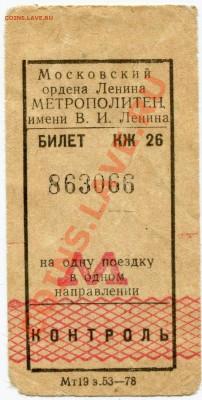 Билет метро 1944 года и другие - img528