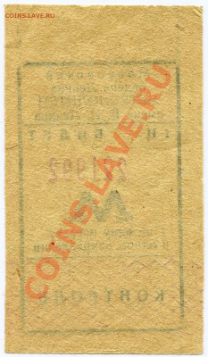 Билет метро 1944 года и другие - img531