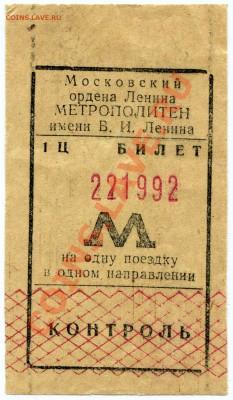 Билет метро 1944 года и другие - img530