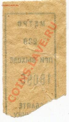 Билет метро 1944 года и другие - img533
