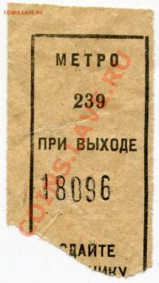 Билет метро 1944 года и другие - img532