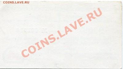 Билет метро 1944 года и другие - img535