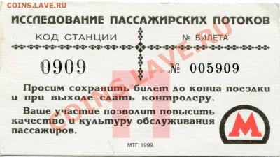 Билет метро 1944 года и другие - img534