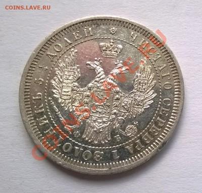 25 копеек 1858 ФБ - 2
