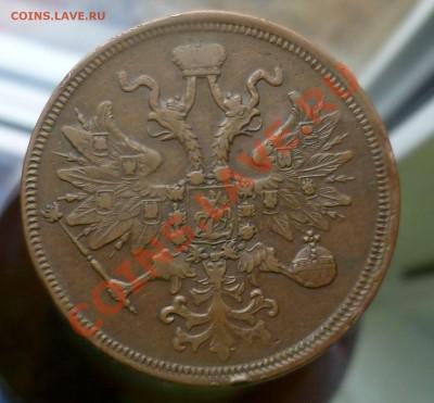 5 копеек 1859 год.(ЕМ) Красивая... на оценку... - P1110543.JPG