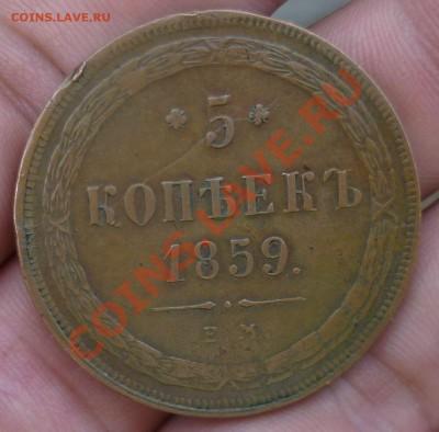 5 копеек 1859 год.(ЕМ) Красивая... на оценку... - P1110552.JPG