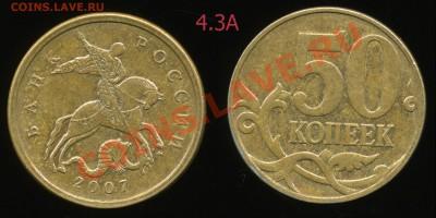 50 коп. 2007 м 4.11Б, 4.12А, 4.12В, 4.3А, 4.3Б до 5 октября - img0667x