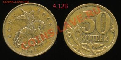 50 коп. 2007 м 4.11Б, 4.12А, 4.12В, 4.3А, 4.3Б до 5 октября - img0666x