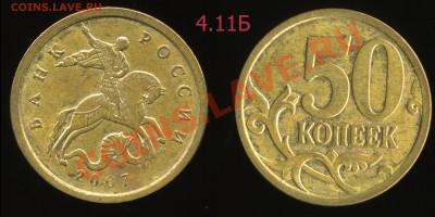 50 коп. 2007 м 4.11Б, 4.12А, 4.12В, 4.3А, 4.3Б до 5 октября - img0659x
