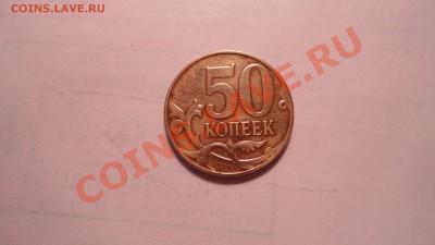 Выкрошка 50 копеек 2008 - DSC00623.JPG