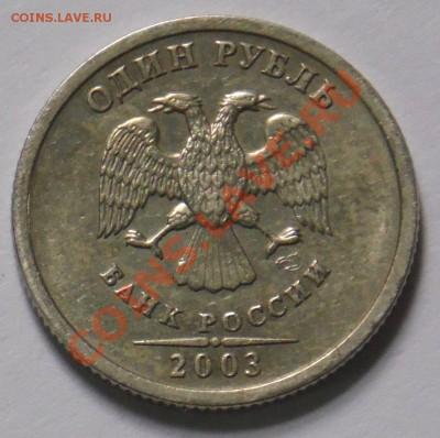 1 руб 2003 года До 07 Октября 22,15 МСК - 1 2003 Р