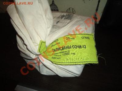 """ Талисманы"" Сочи 1 мешок 500 монет до 03.10.2013 22-00 - мешки 1.JPG"