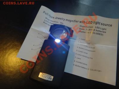 Лупа 30Х, маленькая(карманная) с подсветкой - DSC03658.JPG