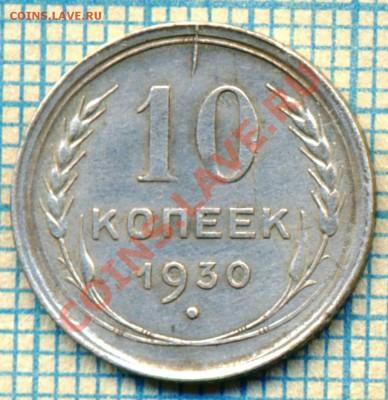 10коп1930г,с небольшим браком, до 07.10.2013г22.00поМск - 1930 р скан