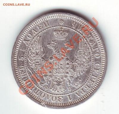 25 копеек 1857 - 2