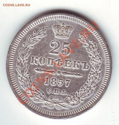 25 копеек 1857 - 1