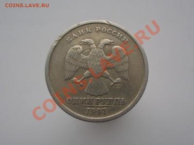 1 рубль 1997 СПМД -выкусы? - CIMG0802.JPG