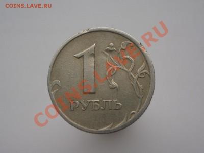 1 рубль 1997 СПМД -выкусы? - CIMG0803.JPG