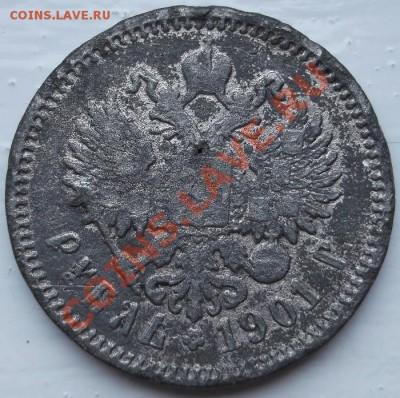 1 рубль 1901 фальшак оценка - DSCF3953
