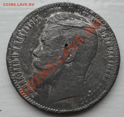 1 рубль 1901 фальшак оценка - DSCF3955