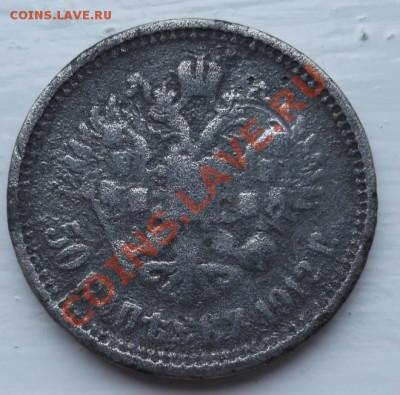 50 копеек 1912 фальшак оценка - DSCF3956