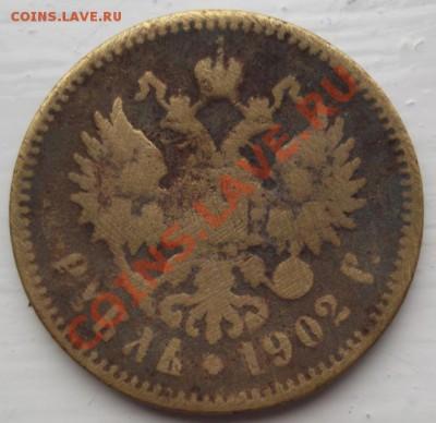 1 рубль 1902 фальшак оценка - DSCF3958