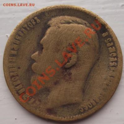 1 рубль 1902 фальшак оценка - DSCF3959