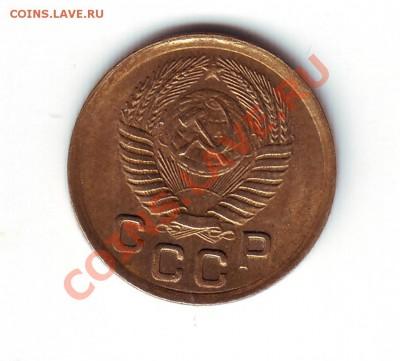 1 копейка 1950 - 2