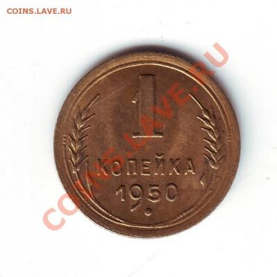 1 копейка 1950 - 1