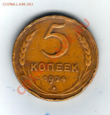 20 копеек 1922г. + бонус до 07.10.2013г. - Scan-130920-0009