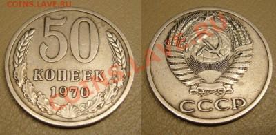 50 копеек 1970 из оборота - короткий аук - 5
