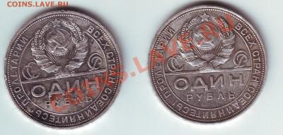1 рубль 1924-2 шт - 2