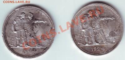 1 рубль 1924-2 шт - 1