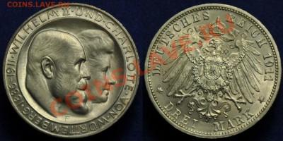 3 марки 1911г. aUNC(Вюртемберг, Юбилейные) 08-10-13 в 22-00 - 3марки1911_1