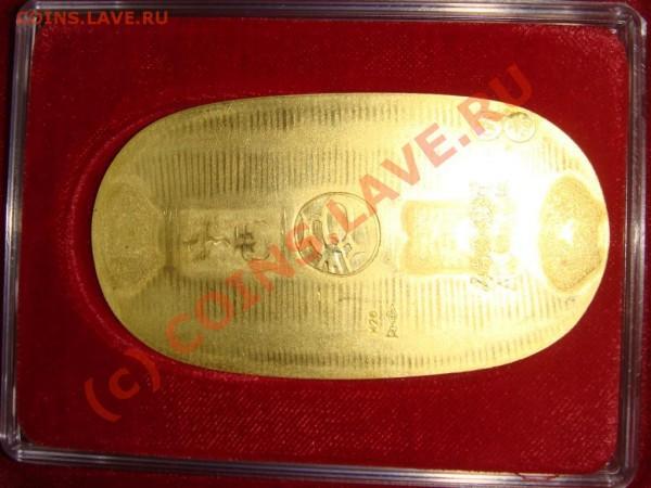 """Копия японской монеты """"золотой кобан"""" 19-го века. - кобан.JPG"""