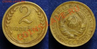 2 копейки 1935г. Ст. герб ---До 08-10-13 вторник в 22-00 --- - 2коп1935_1