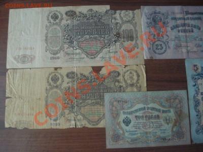 100, 25, 5 и 3 рубля (Империя) до 05.10.2013 в 22.00 мск - DSC08711.JPG