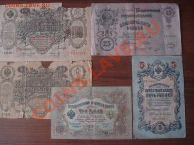 100, 25, 5 и 3 рубля (Империя) до 05.10.2013 в 22.00 мск - DSC08712.JPG