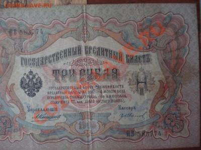 100, 25, 5 и 3 рубля (Империя) до 05.10.2013 в 22.00 мск - DSC08713.JPG