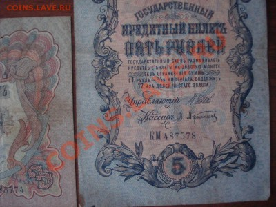 100, 25, 5 и 3 рубля (Империя) до 05.10.2013 в 22.00 мск - DSC08714.JPG