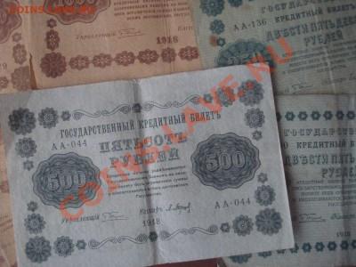 """""""Пятаковки"""" - набор бон 1918 года, до 5.10.13 в 22.00 мск - DSC08719.JPG"""