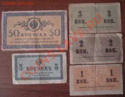 50, 5, 3, 2, 1 копейки 1915-1917, до 5.10.13 в 22.00 мск - DSC08722.JPG