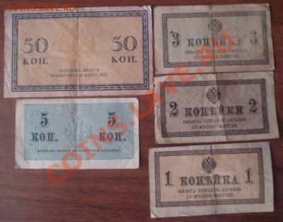 50, 5, 3, 2, 1 копейки 1915-1917, до 5.10.13 в 22.00 мск - DSC08723.JPG