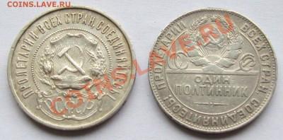 Полтинники 1922 и 24 гг, до 7.10.2013, 22.00 мск - IMG_2480