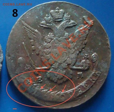 5 копеек 1770 год (залипуха) до 6.10.13г - DSC08366.JPG