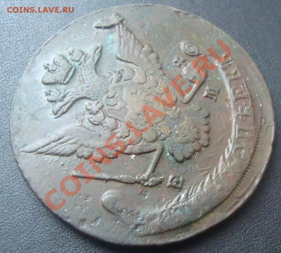 5 копеек 1770 год (залипуха) до 6.10.13г - DSC08451.JPG
