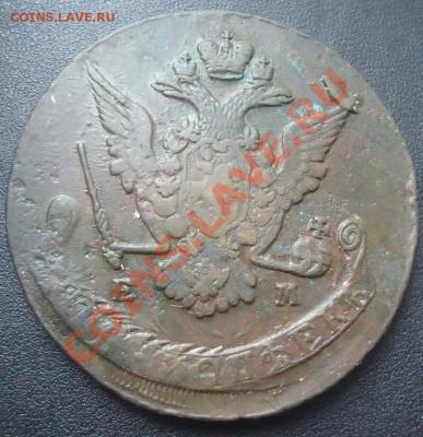 5 копеек 1770 год (залипуха) до 6.10.13г - DSC08450.JPG