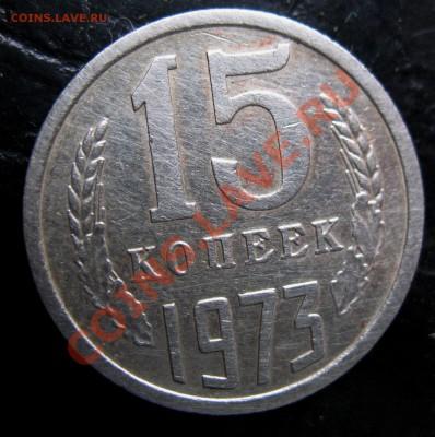 15 копеек 1973 Подлинность.Оценка. - IMG_0082.JPG