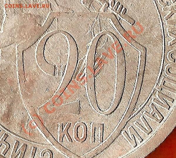 20 КОПЕЕК 1932 ГОДА БРАК!!! - сканирование0007