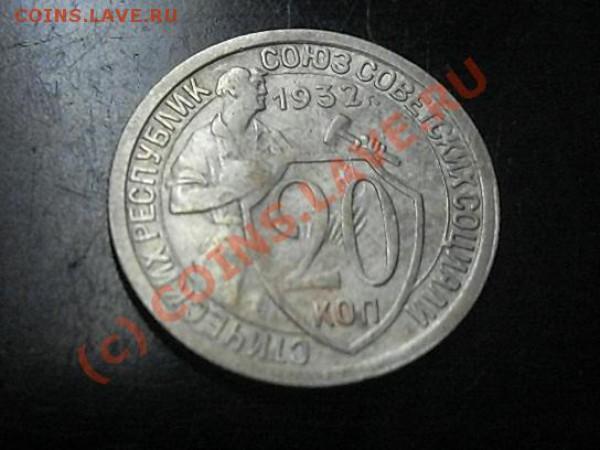 20 КОПЕЕК 1932 ГОДА БРАК!!! - SDC12129.JPG